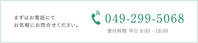 まずはお電話にてお気軽にお問合せください。049-299-5068に発信。受付時間 平日 9:00 - 18:00