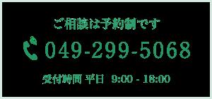 ご相談は予約制です。049-299-5068に発信。受付時間 平日 9:00 - 18:00